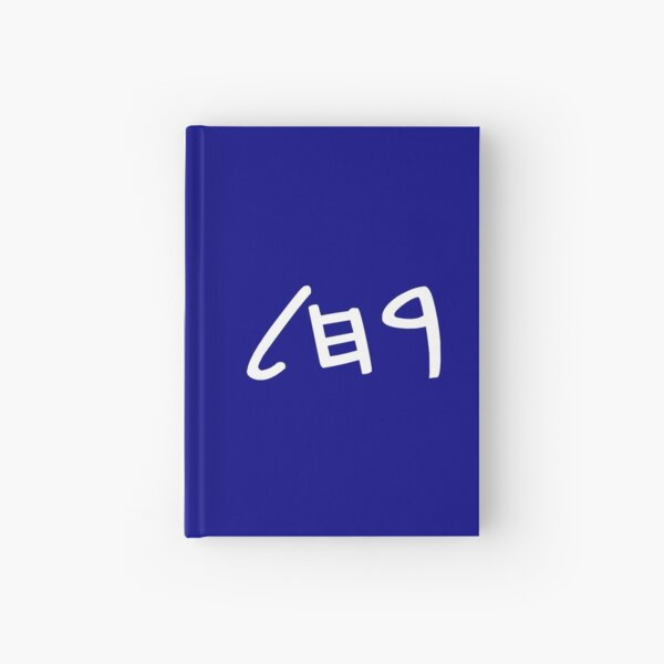Rachel (Paleo-Hebrew) Hardcover Journal