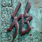 Chinese Inscription by DarthIndy