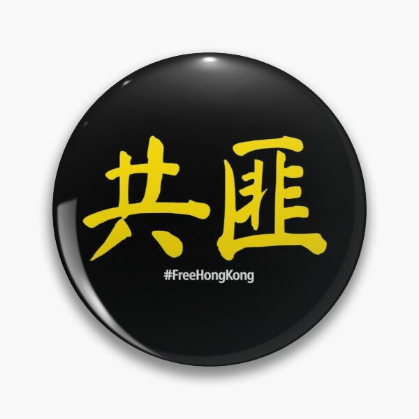 Free Hong Kong Pin
