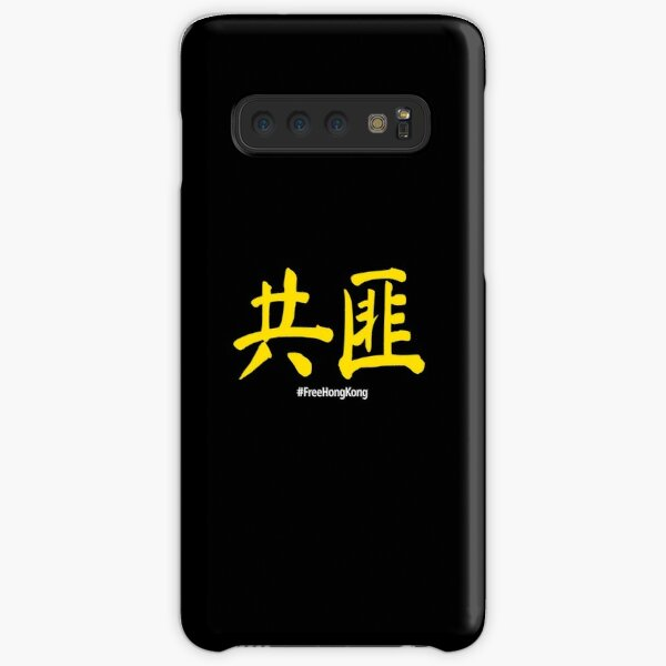 Free Hong Kong Samsung Galaxy Snap Case