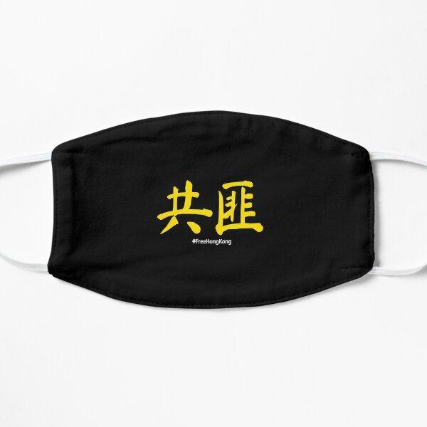 Free Hong Kong Mask