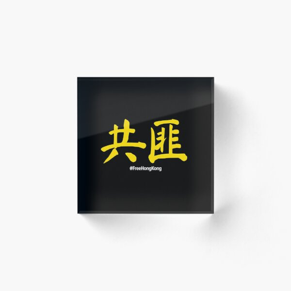 Free Hong Kong Acrylic Block