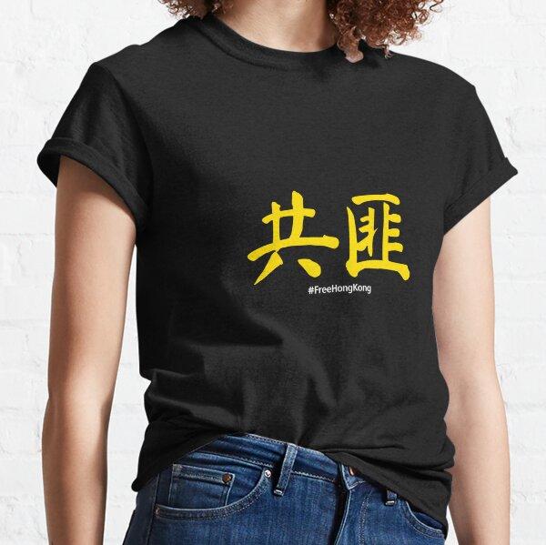 Free Hong Kong Classic T-Shirt