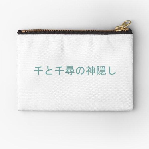 Spirited Away en japonais Pochette