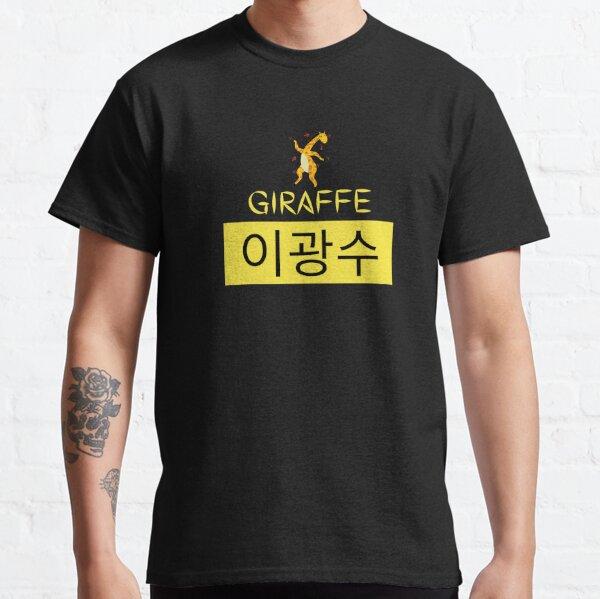 Running Man - Lee Kwang Soo Tag Classic T-Shirt