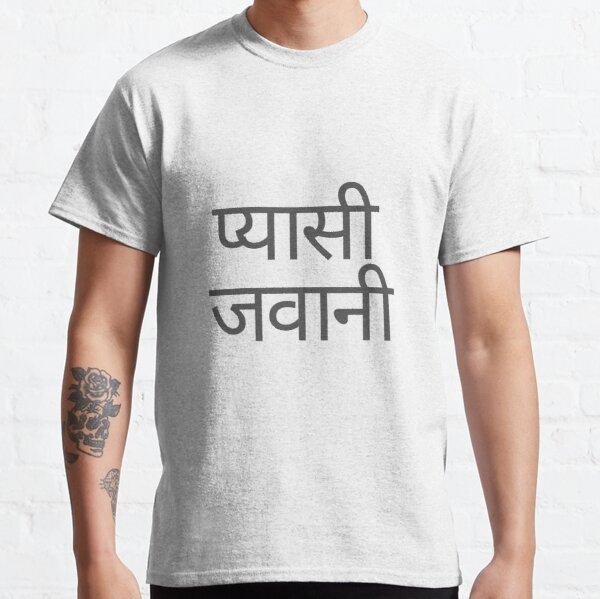 प्यासी जवानी   jawani meaning thirsty  youth or thisty  young in hindi script Classic T-Shirt