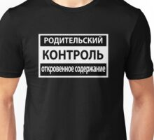 Parental Advisory Explicit Content in Russian Unisex T-Shirt