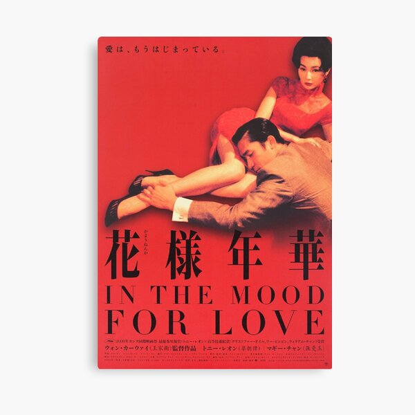 In The Mood For Love Japanese Poster Canvas Print