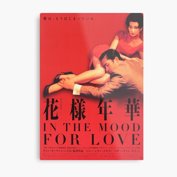 In The Mood For Love Japanese Poster Metal Print