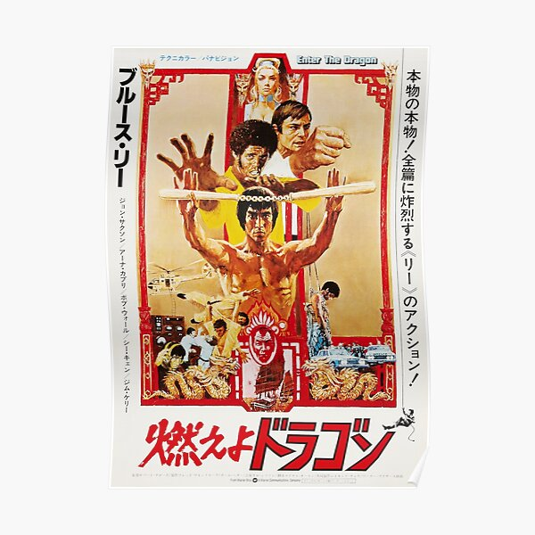 Enter the Dragon Japanese Poster 1973 Robert Clouse Poster