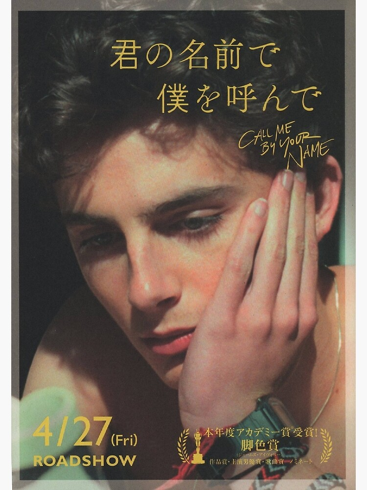 «Appelez-moi par votre nom Affiche de film japonais» par tarajxde