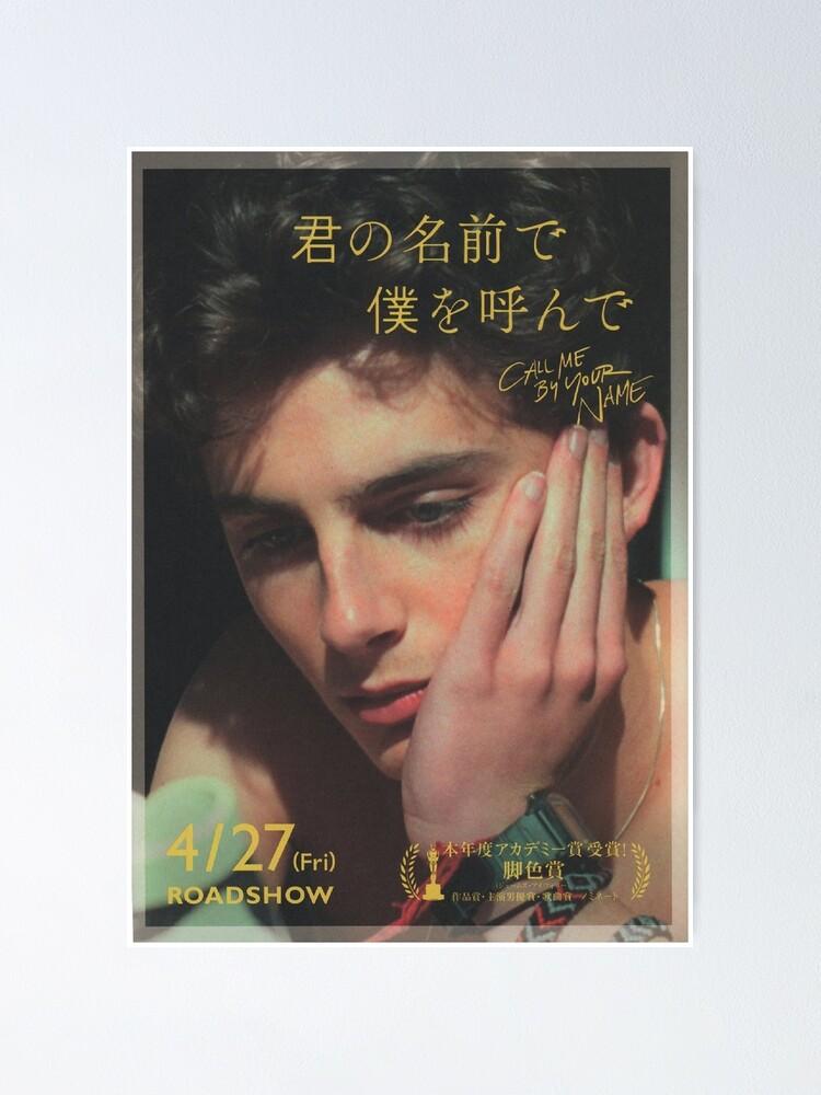 Poster ''Appelez-moi par votre nom Affiche de film japonais': autre vue