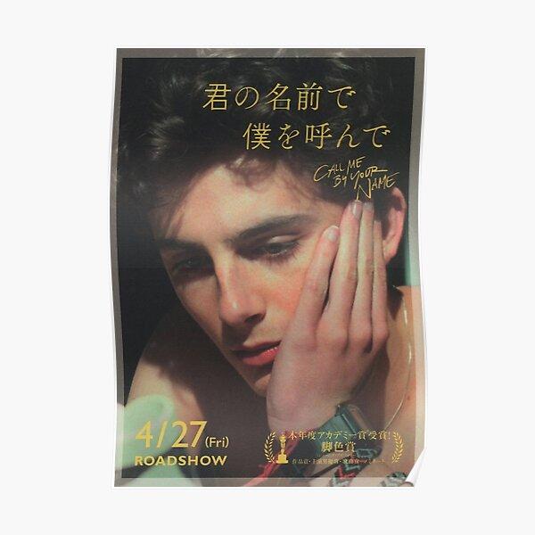 Appelez-moi par votre nom Affiche de film japonais Poster