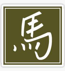 Chinese Zodiac Horse Character Sticker