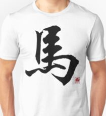 Chinese Zodiac Sign of The Horse Unisex T-Shirt