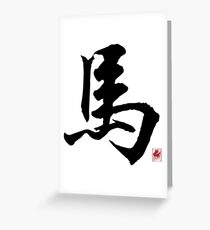 Chinese Zodiac Sign of The Horse Greeting Card