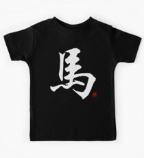 Year of The Horse Kids Clothes