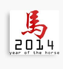 Asian Oriental Chinese Zodiac Horse T-Shirt 2014 Metal Print