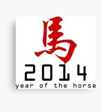 Asian Oriental Chinese Zodiac Horse T-Shirt 2014 Canvas Print