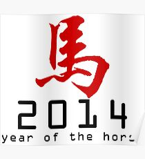 Asian Oriental Chinese Zodiac Horse T-Shirt 2014 Poster