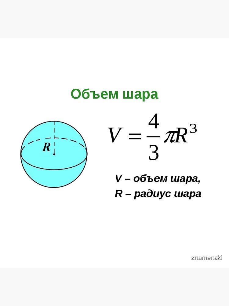 Объём шара, Радиус Шара, Объём, Радиус, Шар, Ball volume, Ball radius, Volume, Radius, Ball by znamenski