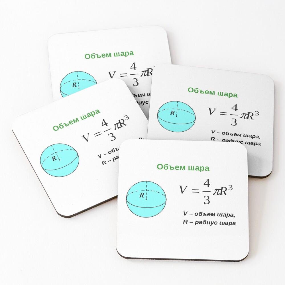 Объём шара, Радиус Шара, Объём, Радиус, Шар, Ball volume, Ball radius, Volume, Radius, Ball Coasters (Set of 4)