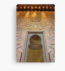 Al-Mihrab Canvas Print