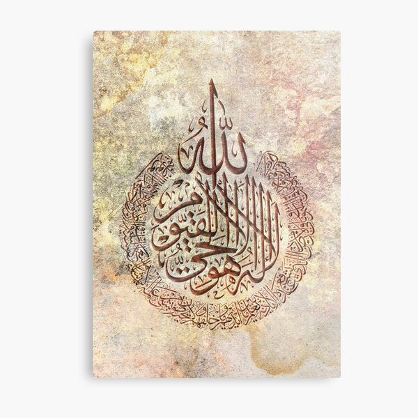 Ayat Alkursi in Islamic Calligraphy Metal Print