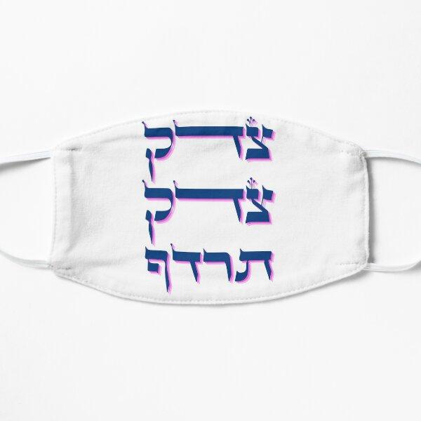 Tzedek, Tzedek Tirdof - Justice Shall You Pursue - Hebrew Torah Quote Mask