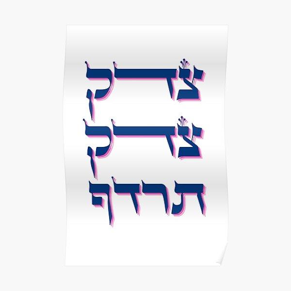 Tzedek, Tzedek Tirdof - Justice Shall You Pursue - Hebrew Torah Quote Poster