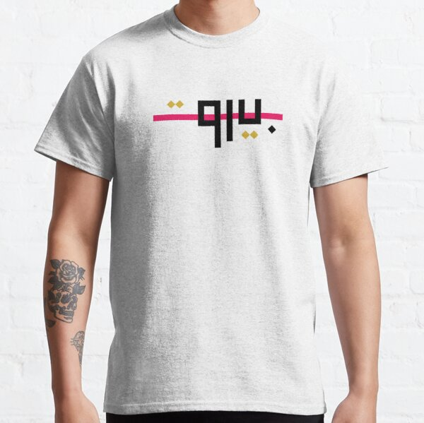 Beirut 020 Classic T-Shirt