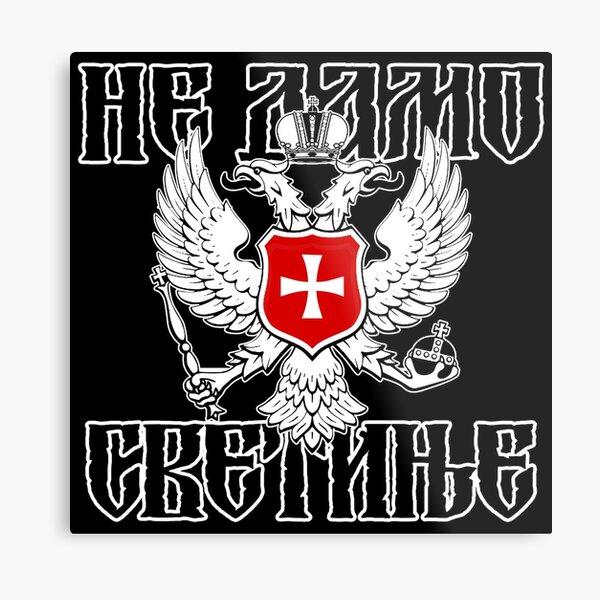 Ne damo svetinje - grb krstas Metal Print