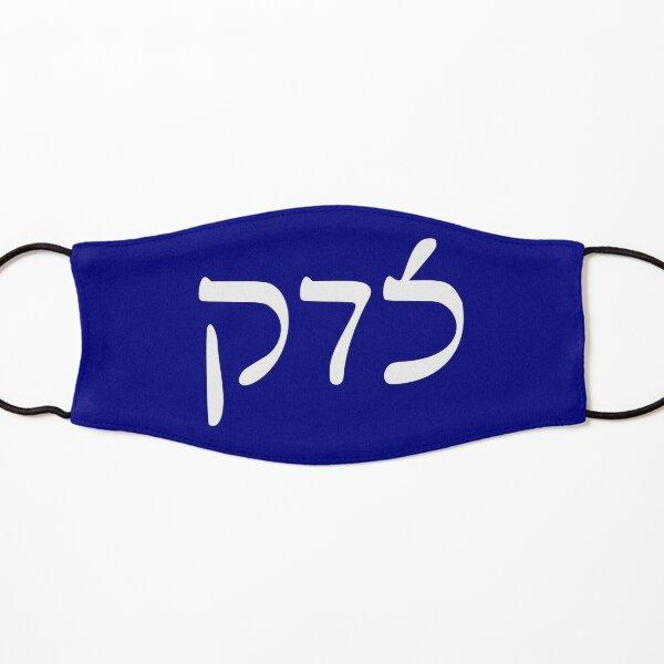 Tsedek (Rashi script) Kids Mask