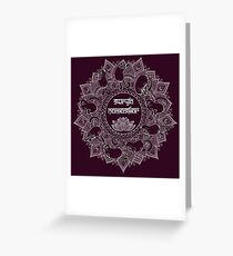Surya namaskar (sun salutation) Greeting Card