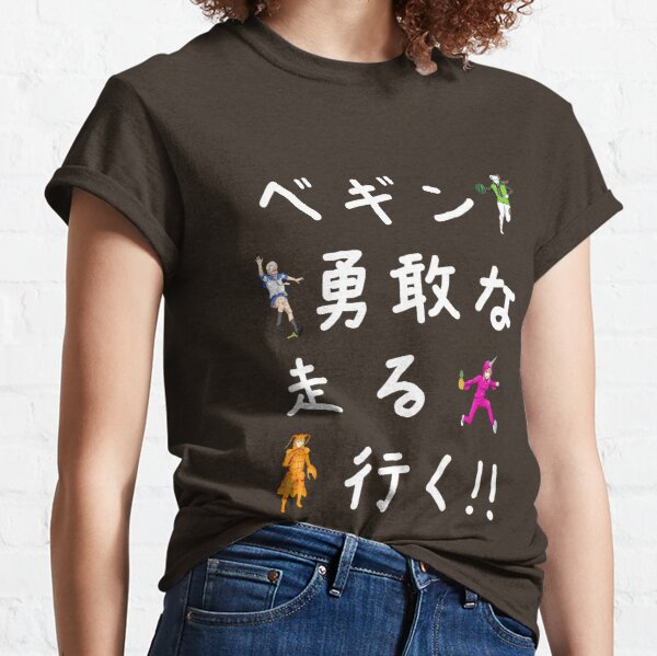 Nippon Marathon: Begin! Brave! Run! Go! Classic T-Shirt