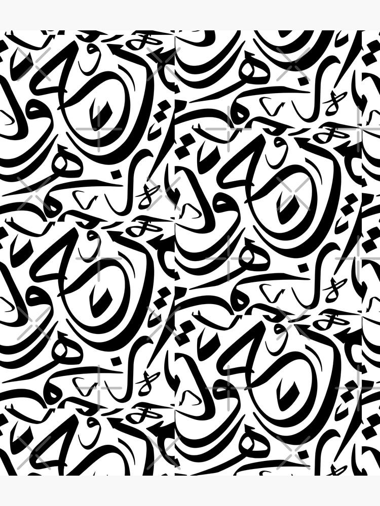 """""""arabische kalligraphiemustertshirts"""" rucksack von"""