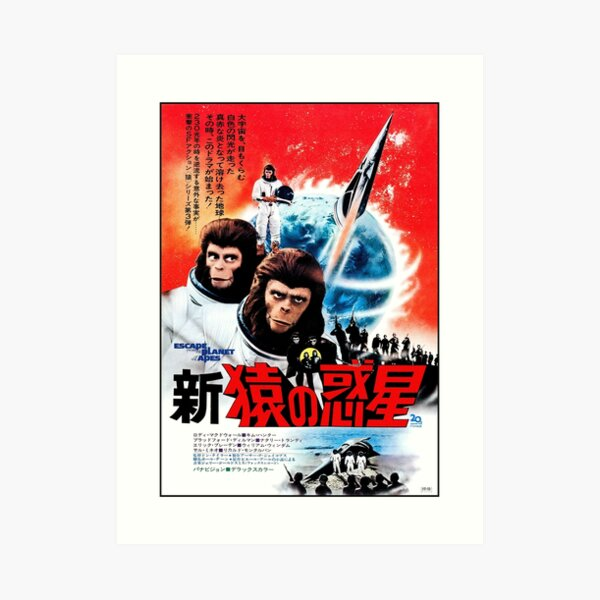 Escape from the Planet of the Apes (1971) Art Print