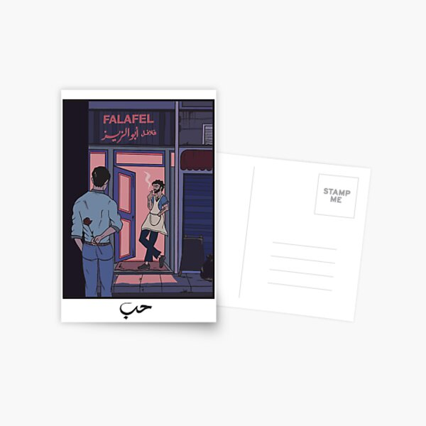 FALAFEL Postcard