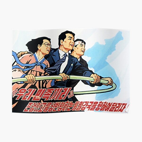 Our national community run towards a strong unified country! North Korean Unification Propaganda Poster