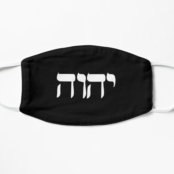 The Father's Name in Hebrew Flat Mask