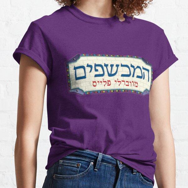 Wizards of Waverly Place Hebrew Logo (HaMechashephim MeWaverly Place / המכשפים מווברלי פלייס ) Classic T-Shirt