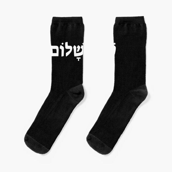 Shabbat Shalom (peaceful Sabbath) Hebrew Socks