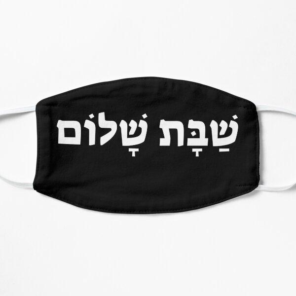 Shabbat Shalom (peaceful Sabbath) Hebrew Flat Mask