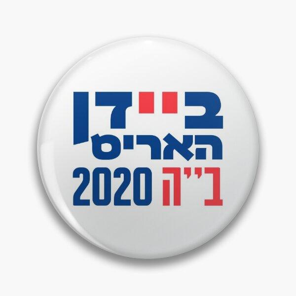 Hebrew Biden - Harris B''H 2020 - US Presidential Elections Pin