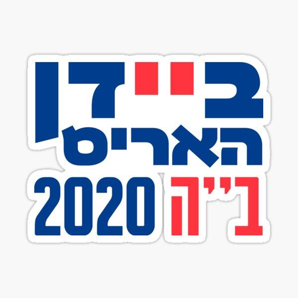 Hebrew Biden - Harris B''H 2020 - US Presidential Elections Sticker