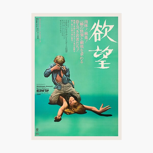 Blow-Up - Vintage Poster (Japanese) Photographic Print