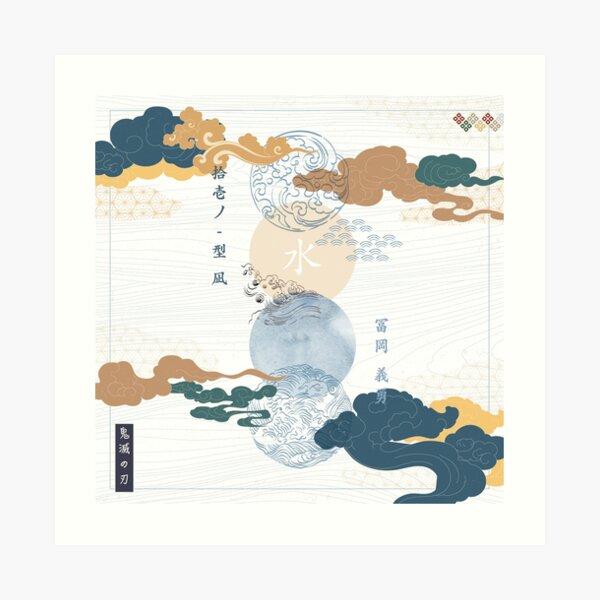 DEAD CALM / Giyu Tomioka Water Breathing Poster Art Print