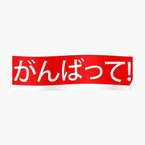 Do Your Best! (Ganbatte) - Japanese Text Poster