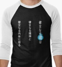 A Sound Soul... T-Shirt
