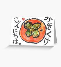Konnichi Wa (Persimmon) Greeting Card